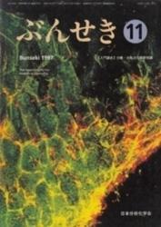 雑誌 ぶんせき 1997年 第11号 887-970 日本分析化学会