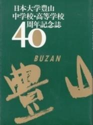 書籍 日本大学豊山中学校・高等学校40周年記念誌 BUZAN 日本大学豊山中学校・高等学校