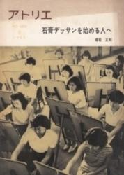 書籍 アトリエ No 462 石膏デッサンを始める人へ アトリエ出版社