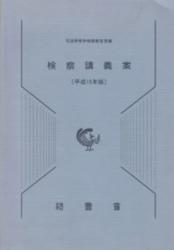 書籍 検察講義案 平成15年版 司法研修所検察教官室編 法曹会