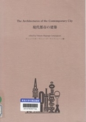書籍 現代都市の建築 ヴィットリオ・マニャーゴ・ランプニャーニ編 YKK