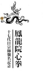 書籍 鳳龍院心拳 十七代目宗師襲名記念