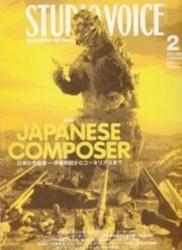 雑誌 Studio Voice 2 特集 Japanese Composer INFAS