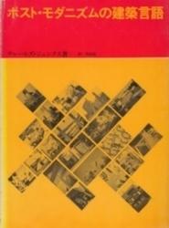 書籍 建築と都市 ポスト・モダニズムの建築言語 チャールズ・ジェンクス エー・アンド・ユー