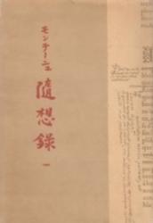 書籍 随想録 1 モンテーニュ 関根秀雄訳 白水社