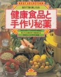 書籍 健康食品と手作り秘薬 自力で強く美しくなる 主婦の友社