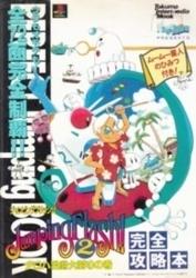 書籍 ジャンピングフラッシュ 2 アロハ男爵大弱りの巻 完全攻略本 徳間書店