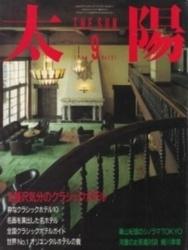 雑誌 太陽 No 297 1986年9月号 特集 贅沢気分のクラシックホテル 平凡社