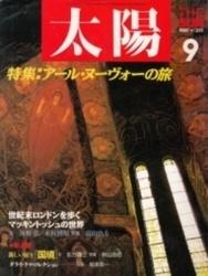 雑誌 太陽 No 311 1987年9月号 特集 アール・ヌーヴォーの旅 平凡社