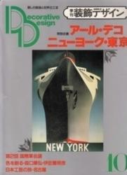 雑誌 季刊 装飾デザイン No 10 特別企画 アール・デコ ニューヨーク・東京 学研