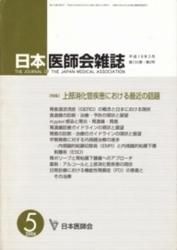 雑誌 日本医師会平成18年5月第135巻・第2号 特集 上部消化管疾患における最近の話題 日本医師会