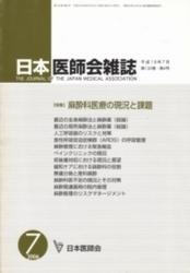 雑誌 日本医師会平成18年7月第135巻・第4号 特集 麻酔科医療の現況と課題 日本医師会