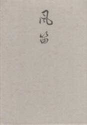 書籍 歌集 風笛 井上千波 川島書店