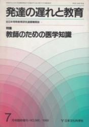 雑誌 発達の遅れと教育 1988年7月号臨時増刊 特集 教師のための医学知識 全日本特殊教育研究連盟