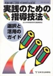 雑誌 発達の遅れと教育 1994年7月号臨時増刊 実践のための指導技法 全日本特殊教育研究連盟
