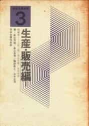 書籍 経営実務双書 3 生産・販売編 I 畠山芳雄 他 dpo