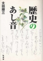 書籍 歴史のあし音 太田順三 私家版