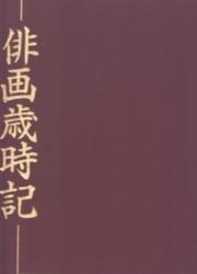 書籍 俳画歳時記 松本深雪 日本美術教育センター