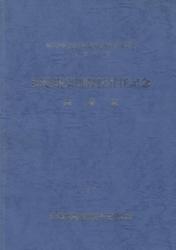 書籍 海老根東雄教授昇任記念 業績集 1991