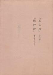 書籍 石仏抄 本多良謙 山本敏雄