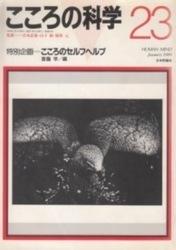 雑誌 こころの科学 1989年1月号 特別企画 こころのセルフヘルプ 日本評論社
