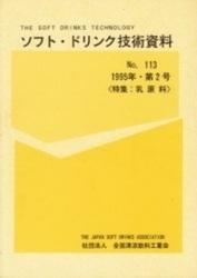 雑誌 ソフト・ドリンク技術資料 No 113 1995年第2号 特集・乳原料 全国清涼飲料工業会