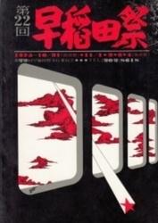 書籍 第22回 早稲田祭 早稲田祭実行委員会 1975年10月