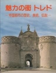 書籍 魅力の街トレド 帝国都市の歴史 美術 伝説