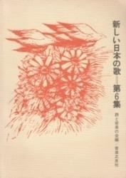 書籍 新しい日本の歌 第6集 詩と音楽の会編 音楽之友社