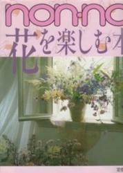 書籍 non-no 花を楽しむ本 集英社