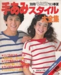 書籍 別冊毛糸だま 1983年春夏 手あみスタイル大全集 日本ヴォーグ社