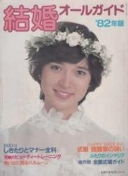 書籍 1982年版 結婚オールガイド 婚約 式 披露宴 新生活のスタート 主婦の友社