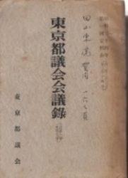 雑誌 東京都議会会議録 自第1号至第5号 昭和34年第1回定例会 東京都議会