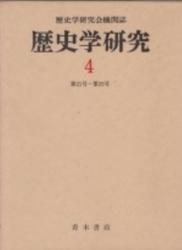 雑誌 歴史学研究 4 第21号-第25号 歴史学研究会機関誌 青木書店