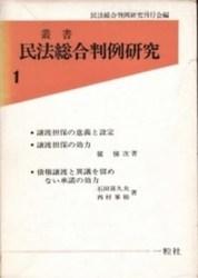 書籍 叢書 民法総合判例研究 1 石田喜久夫 他 一粒社