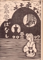 書籍 山東昔ばなし 山東町史談会編