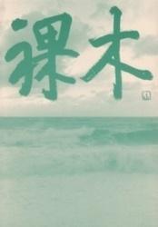 雑誌 裸木 復刊13号 No 23 1999年9月