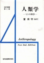 書籍 人類学 ヒトの科学 富田守 垣内出版株式会社