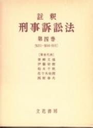 書籍 註釈 刑事訴訟法 第4巻 青柳文雄 他 立花書房