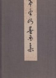 書籍 古稀記念 希望水墨画展図録 日本美術新報社