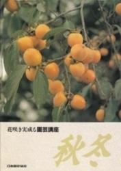 書籍 花咲き実成る園芸講座 秋冬 浅井三郎 日本園芸協会