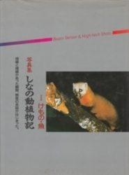 書籍 写真集 しなの動植物記 I けもの・魚 信濃毎日新聞社