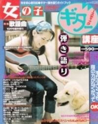 雑誌 月刊歌謡曲10月号臨時増刊 女の子のためのギター講座 ブティック社