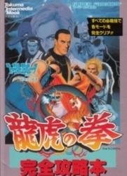 書籍 龍虎の拳完全攻略本 スーパーファミコン 徳間書店