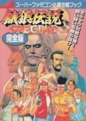 書籍 スーパーファミコン必勝攻略ブック 餓狼伝説SPECIAL完全版 実業之日本社
