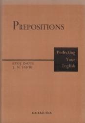 書籍 Prepositions Ryoji Inoue 開拓社