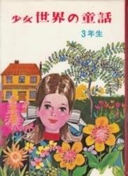 書籍 少女世界の童話 3年生 岡上鈴江 金の星社