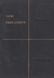 書籍 NEW TESTAMENT 新約聖書 英語改訂標準訳 日本聖書協会