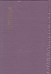 書籍 星ふたたび 村田一郎