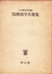 書籍 新旧対照 解剖学名集覧 日本解剖学会編 南山堂